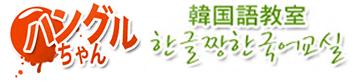 韓国語教室 ハングルちゃん